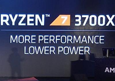 AMD,次世代CPUアーキテクチャ「Zen2」を採用するRyzen 7 3000ファミリーを発表 - 4Gamer.net