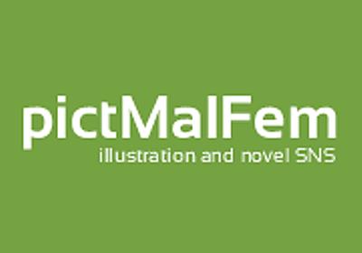 pictmalfem.net:同人・男女CPが好きな人のためのイラスト・小説投稿SNS