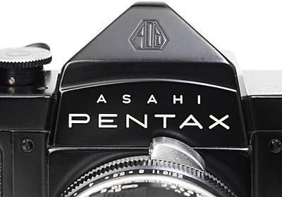 赤城耕一の「アカギカメラ」 第3回:PENTAXの一眼レフ宣言によせて(銀塩編) - デジカメ Watch