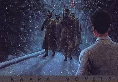 Amazon.co.jp: 蒲生邸事件 (カッパ・ノベルス): 宮部みゆき: 本