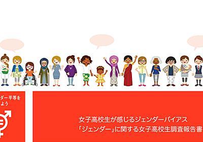 「ジェンダー」に関する女子高校生調査報告書2019をリリースしました | 公益社団法人ガールスカウト日本連盟