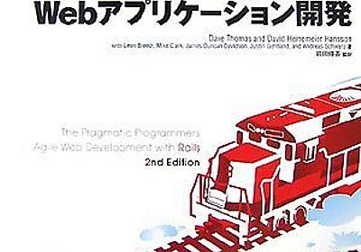 Railsに関する『知の高速道路』を無料でたくさん手に入れる方法 - blog.takuyan.com