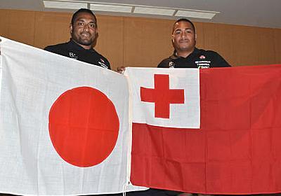 8000キロ離れたトンガからなぜ日本を選んだのか - ラグビーW杯がやってくる - スポーツ : 日刊スポーツ