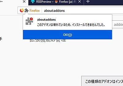 「Firefox」でインストール済みアドオンが利用不能になる問題が発生中 - 窓の杜