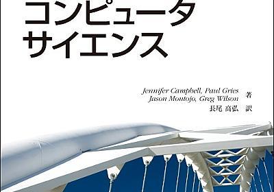 O'Reilly Japan - 初めてのコンピュータサイエンス