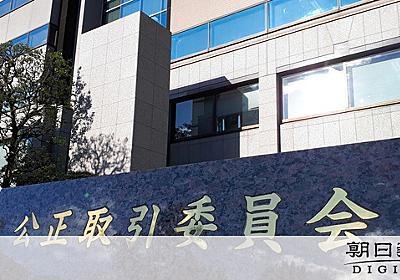 公取委、学生服のカルテルに4社認定 学校駐車場で協議:朝日新聞デジタル