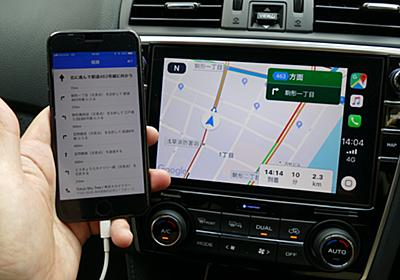 iOS 12でスマホカーナビがますます便利、「CarPlay」で「Google マップ」が利用可能に【地図ウォッチ】 - INTERNET Watch