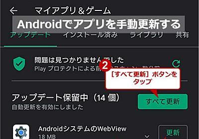 【Androidトラブル対策】アプリが更新しない、できない場合の対処方法:Tech TIPS - @IT