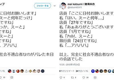 痛いニュース(ノ∀`) : 銭湯絵師・勝海麻衣 絵だけでなく数々のツイートまで他人から盗用していた - ライブドアブログ