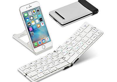 【新製品】iPhoneサイズに折りたためるコンパクトなBluetoothキーボード「Bookey Pocket」 - iをありがとう