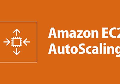 [アップデート] Amazon EC2 Auto Scaling で Auto Scaling Group 内のインスタンスを最新化できるようになりました!   Developers.IO
