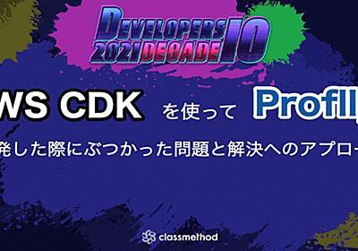 「AWS CDK を使って Proflly を開発した際にぶつかった問題と解決へのアプローチ」というテーマで喋りました #devio2021   DevelopersIO