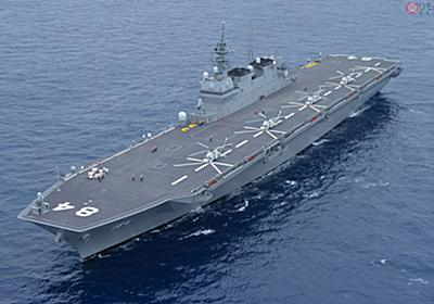 海自いずも型護衛艦「艦首改造」に予算…どういうこと? F-35B運用に向け大改造開始! | 乗りものニュース