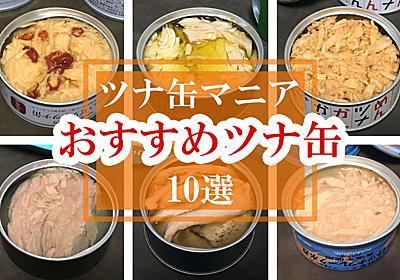 ツナ缶にはこんなにも種類が! 160種あまりのツナ缶を食べたツナ缶マニアのおすすめツナ缶10選 - ソレドコ