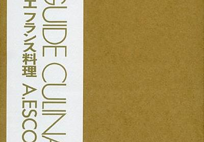 Amazon.co.jp: エスコフィエフランス料理 LE GUIDE CULINAIRE: A.ESCOFFIER(オーギュスト・エスコフィエ), 井上幸作 (監修), 角田明 (翻訳): Books