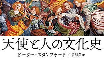 『天使と人の文化史』(原書房) - 著者:ピーター・スタンフォード 翻訳:白須 清美 - 白須清美による後書き | 好きな書評家、読ませる書評。ALL REVIEWS