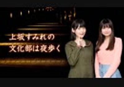 上坂すみれの文化部は夜歩く 第128夜 - ニコニコ動画