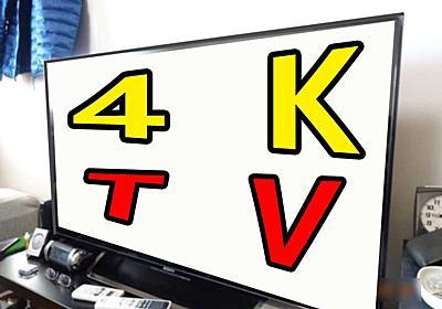 ソニーX8500C 4Kテレビのデメリットとメリットを正直に書く。 - よつば君