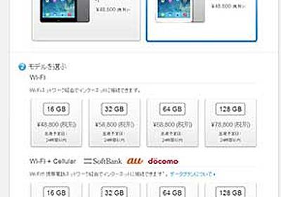 SIMフリーiPad、国内発売 iPad Airが6万1800円から - ITmedia NEWS