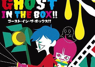 「カメラを止めるな!」の原案となった舞台「GHOST IN THE BOX!!」ソフト化 - 映画ナタリー