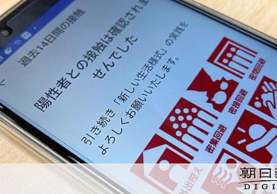 COCOAの不具合放置、厚労省「認識不足や業者任せ」 [新型コロナウイルス]:朝日新聞デジタル