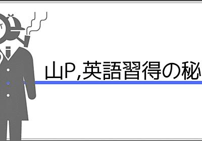 山下智久の英語がかっこいい! すぐマネできる勉強法とかっこいい英会話シーンをご紹介 「英語を話したい」をかなえよう!