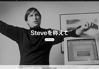 Apple、スティーブ・ジョブズ氏の死後10年を偲ぶ
