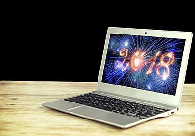 ノートパソコンが高くてびっくり!セットアップ等でプラス4万円とは!! - 貯め代のシンプルライフと暮らしのヒント