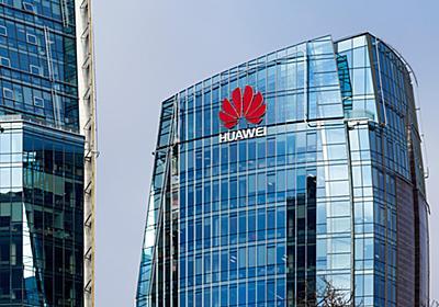 """ファーウェイのスマホは""""危険""""なのか 「5G」到来で増す中国の脅威 (1/5) - ITmedia ビジネスオンライン"""