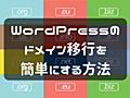 WordPressのドメイン移行を簡単にする方法   ものぐさSEのLifeHackするブログ