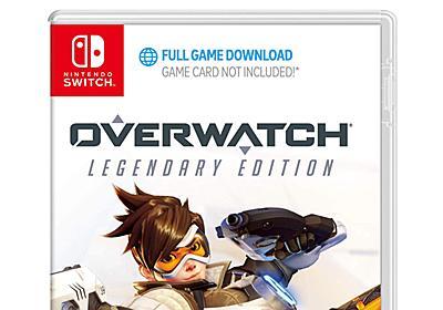 Nintendo Switch『オーバーウォッチ』パッケージ版にはゲームカード無しとの海外情報。追加ダウンロード頻度や読み込み速度を考慮か | AUTOMATON