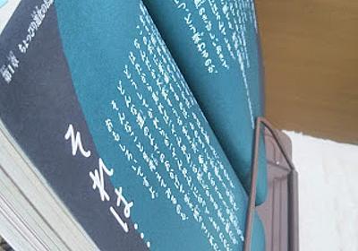 100円ショップの【書見台(読書台)兼タブレットスタンド】 - 知らなかった!日記
