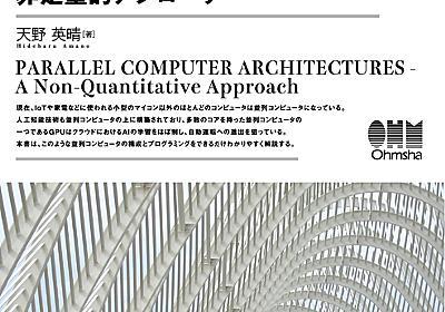並列コンピュータ 非定量的アプローチ | Ohmsha