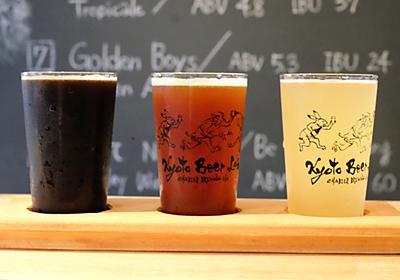京都のビールが驚きの進化…!京都産のお茶を使ったクラフトビールも飲める「Kyoto Beer Lab」が最高すぎた - ぐるなびWEBマガジン