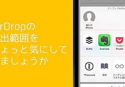 iPhoneのAirDropから本名漏れてるから検出範囲を変えておこう – あなたのスイッチを押すブログ