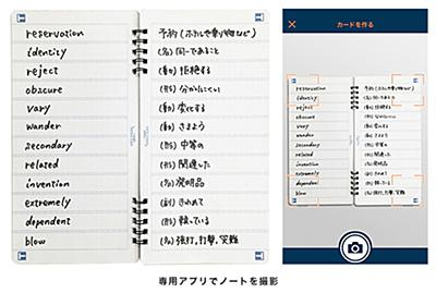 ノートに書いてスマホで学習する単語帳「SmaTan」 - ケータイ Watch