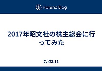 2017年昭文社の株主総会に行ってみた - 起点3.11