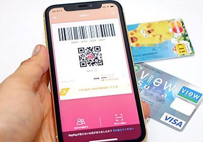iPhoneで「PayPay」をもっとお得に使う裏技 | iPhoneの裏技 | 東洋経済オンライン | 経済ニュースの新基準