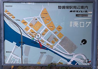 その268:東京国際空港案内所 - 廃墟ガールの廃ログ