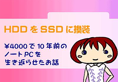【PC】10年前のWin7ノートPCを約¥4000で生き返らせた話。HDDをSSDに換装【ザオリク】 - アラフォーがお金をなるたけ使わずキレイになるblog
