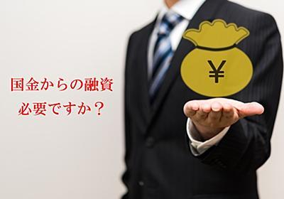 中小企業必見!日本政策金融公庫から確実に融資を受ける方法