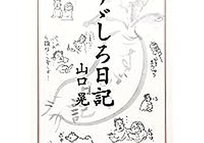 NODE No.9 書評 『すずしろ日記』 - HONZ