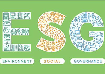 質問.ESGとは一体何か。いつ成立し誰が決めたのか、そして誰が内容を語ってよいのかを解説   LIMO   くらしとお金の経済メディア
