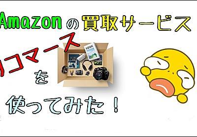 Amazonの買取サービス「リコマース」を使ってみた!これは一長一短だろ・・・って話 - 生きるのに一生懸命!