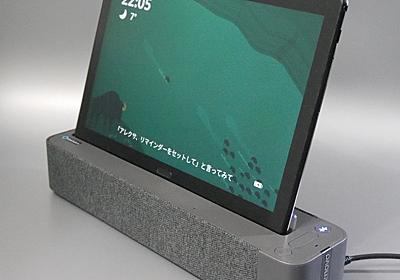 合体してAlexaスマートディスプレイに変身するレノボのAndroidタブレットを試す (1/2) - ITmedia PC USER