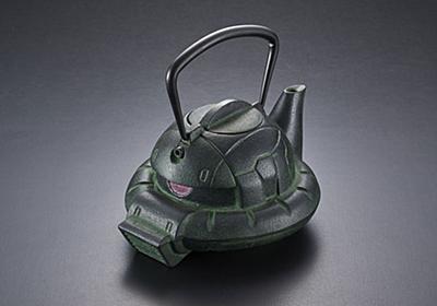 「あれはいい鋳物だ」 南部鉄器のザク鉄瓶、量産型になって再登場 - ITmedia NEWS