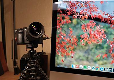 無料&キャプチャーボード不要!α7R IIIをMacのWebカメラとして使う手順まとめ | ガジェットタッチ