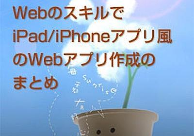 WebのスキルでiPad/iPhoneアプリ風のWebアプリ作成のまとめ | 本を買わずに解決するWeb制作の小技