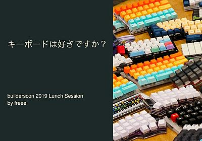キーボードは好きですか? / Do you like keyboards? - Speaker Deck