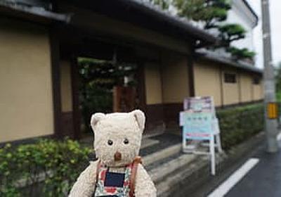 [京の夏の旅」文化財特別公開。昭和初期の高貴な郊外住宅「旧邸御室」 - ネコのミモロのJAPAN TRAVEL (Mimoro the cat:JAPAN TRAVEL)